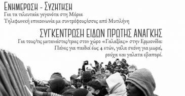 Πάτρα: Ενημέρωση - συζήτηση με αγωνιστές από τη Μυτιλήνη, για τα πρόσφατα γεγονότα στη Μόρια