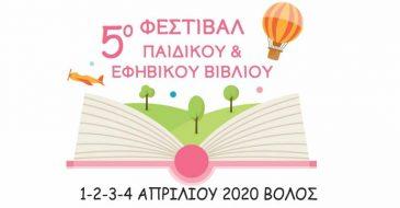Βόλος: Κάλεσμα συγγραφέων, συλλόγων γονέων, φορέων και σχολείων για το «5ο Φεστιβάλ Παιδικού και Εφηβικού Βιβλίου»