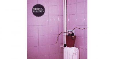 """""""Κonserva"""" - Νέο full άλμπουμ για τους Μινέρβα"""
