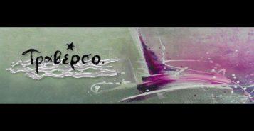 Ανοιχτό κάλεσμα για τη δημιουργία της αφίσας του Traverso Festival 2020