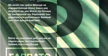 Γενέθλια για τα 5 χρόνια καταστήματος Samovar natural cosmetics!