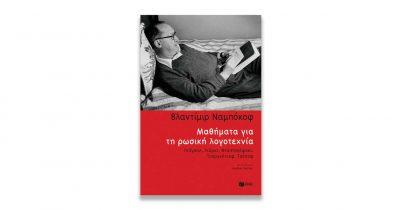 Βλαντιμίρ Ναμπόκοφ «Μαθήματα για τη ρωσική λογοτεχνία»