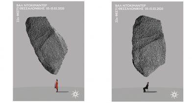 22ο Διεθνές Φεστιβάλ Ντοκιμαντέρ Θεσσαλονίκης – Ενότητα «Ανθρώπινα Δικαιώματα» και βραβείο της Διεθνούς Αμνηστίας