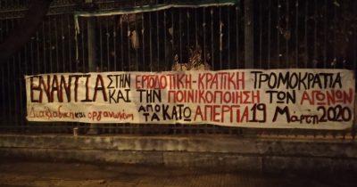 Ανοιχτή σύσκεψη σωματείων και ενημέρωση ενόψει της διακλαδικής από τα κάτω απεργίας στις 19 Μάρτη