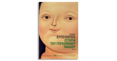 Τζέννυ Έρπενμπεκ «Ιστορία του γερασμένου παιδιού»