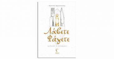 Χρήστος Ωραιόπουλος «Λάβετε Φάγετε»
