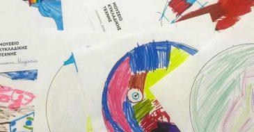 Είμαι... Πώς βλέπω τον εαυτό μου - Διαγωνισμός παιδικής ζωγραφικής από το Μουσείο Κυκλαδικής Τέχνης