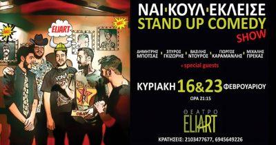 Stand Up Comedy με τους «ΝαιΚουλΈκλεισε» στο Θέατρο Eliart
