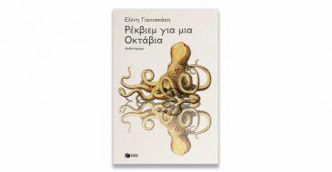 Ελένη Γιαννακάκη «Ρέκβιεμ για μια Οκτάβια»