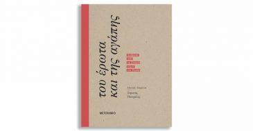 «Του έρωτα και της αγάπης» - Ποιήματα από τη Σαπφώ μέχρι τον Ρεμπώ από τις εκδόσεις Μεταίχμιο