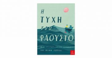 Oliver Jeffers «Η τύχη του Φάουστο»
