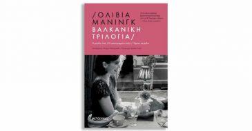 Ολίβια Μάνινγκ «Βαλκανική Τριλογία»
