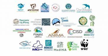 Κοινή επιστολή 23 Περιβαλλοντικών Οργανώσεων στον ΥΠΕΝ για την αναβολή κατάθεσης του νομοσχεδίου «Εκσυγχρονισμός περιβαλλοντικής νομοθεσίας» στη Βουλή