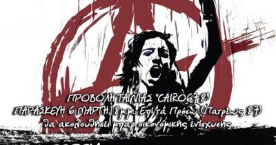 8η Μάρτη: Ημέρα αντίστασης και αγώνα!   Πορεία στην Πάτρα την Κυριακή στις 12 μ.