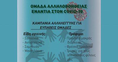 Ομάδα αλληλοβοήθειας σε ευπαθείς ομάδες ενάντια στον Covid-19: Συνέχεια της καμπάνιας αλληλεγγύης
