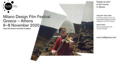 Αναβολή του 1ου Milano Design Film Festival Greece – Athens. Nέες ημερομηνίες: 6 - 8 Νοεμβρίου στην Ταινιοθήκη της Ελλάδος