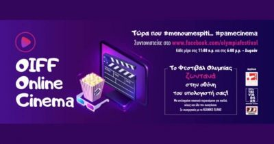 Online Cinema από το Φεστιβάλ Ολυμπίας