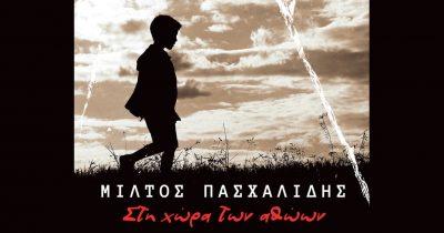 «Στη χώρα των αθώων» - Κυκλοφορεί ο νέος δίσκος του Μίλτου Πασχαλίδη