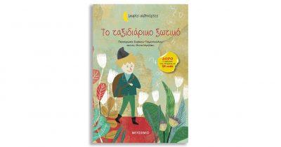 Παναγιώτα Στρίκου - Τομοπούλου «Το ταξιδιάρικο ξωτικό»