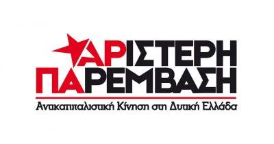 Κοινή ανακοίνωση περιφερειακών και δημοτικών κινήσεων της αντικαπιταλιστικής αριστεράς για την πανδημία