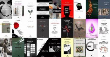 Ελεύθερα e-books από τις «Εκδόσεις Βακχικόν»