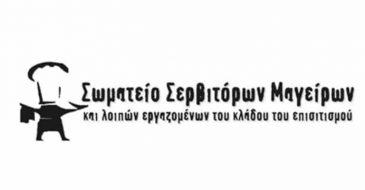 Σωματείο Σερβιτόρων Μαγείρων & Λοιπών Εργαζομένων του Κλάδου του Επισιτισμού: Δεν θα πληρώσουμε την κρίση του κορονοϊού!