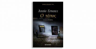 Annie Ernaux «Ο τόπος»