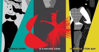 Δωρεάν online παρακολούθησηστις τρεις οπερέτες που ανέβηκαν στο θέατρο Ολύμπια