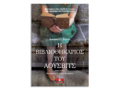 Antonio G. Iturbe «Η βιβλιοθηκάριος του Άουσβιτς»