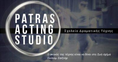 """Το """"Patras Acting Studio"""" ξεκινά τη λειτουργία του το φθινόπωρο στην Πάτρα"""