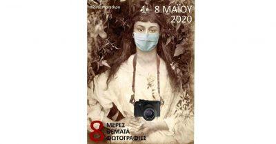 Πάτρα: e-photomarathon «8 μέρες, 8 θέματα, 8 φωτογραφίες»