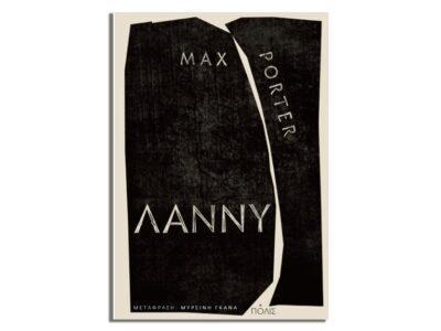 Max Porter «Λάννυ»