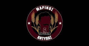 Λάρισα: Ομάδα αλληλοβοήθειας ενάντια στον Covid-19 από το αυτοοργανωμένο αθλητικό σωματείο Μαρίνος Αντύπας