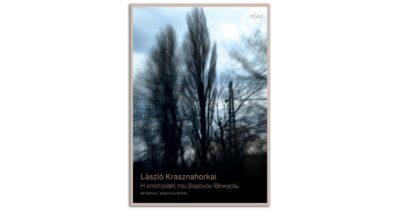 László Krasznahorkai «Η επιστροφή του βαρόνου Βένκχαϊμ»