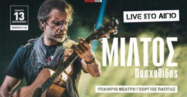 Αίγιο: Ο Μίλτος Πασχαλίδης στο υπαίθριο δημοτικό θέατρο Γεώργιος Παππάς