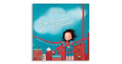 Ελένη Ανδρεάδη «Ένα σύννεφο για τα γενέθλιά μου»