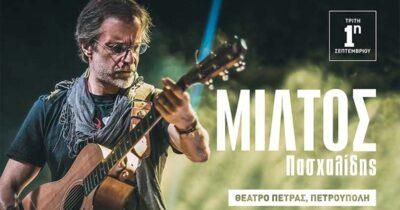 Ο Μίλτος Πασχαλίδης την Τρίτη 1η Σεπτεμβρίου στο Θέατρο Πέτρας, Πετρούπολη