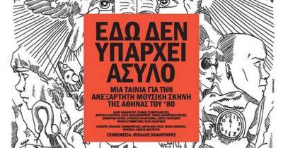 «Εδώ δεν υπάρχει Άσυλο». Μια ταινία για την ανεξάρτητη μουσική σκηνή της Αθήνας του '80   Δωρεάν προβολή 3 - 5 Απριλίου