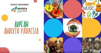 Αίγιο: Πρόγραμμα δραστηριοτήτων στη διαδικτυακή πλατφόρμα του Δήμου 4-10 Μαΐου