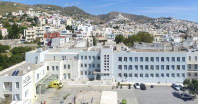 Νοσοκομείο Σύρου: Αν η εξέταση για κορονοϊό είναι αρνητική θα την πληρώνουν οι ασθενείς