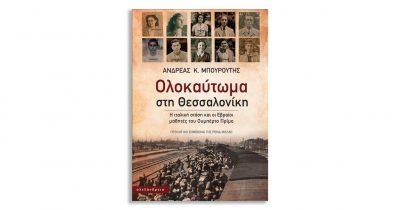 Ανδρέας Μπουρούτης «Ολοκαύτωμα στη Θεσσαλονίκη»