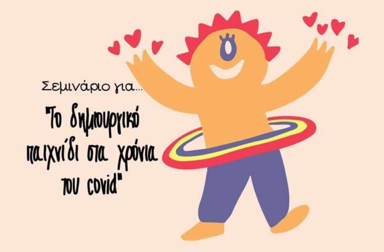 Σεμινάριο δημιουργικού παιχνιδιού στα χρόνια του covid, στο Parts - Patras Arts