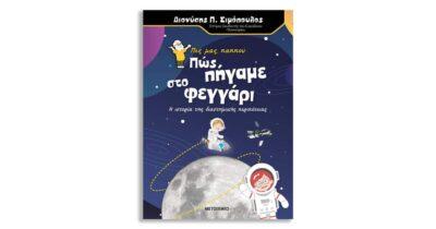 Διονύσης Π. Σιμόπουλος «Πες μας, παππού… Πώς πήγαμε στο φεγγάρι»