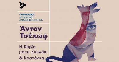 Παραβάσεις: Άντον Τσέχωφ - Η Κυρία με το Σκυλάκι από το Θεατρικό Αναλόγιο του Κέντρου Πολιτισμού Ίδρυμα Σταύρος Νιάρχος