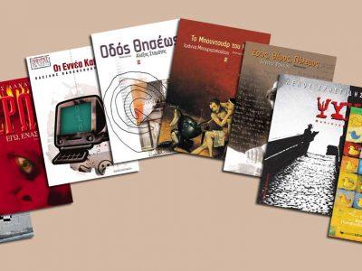 Δωρεάν e-books από τις εκδόσεις Καστανιώτη