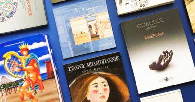 Παράταση λειτουργίας για το 7o online Bazaar Βιβλίων του Μουσείου Μπενάκη