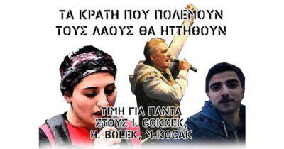 Πάτρα: Συγκέντρωση αλληλεγγύης στους απεργούς πείνας μέχρι θανάτου στην Τουρκία | Τρίτη 26 Μαΐου, 18:00