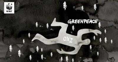 WWF- Greenpeace: 30.000 φωνές ενάντια στο νομοσχέδιο των εξορύξεων