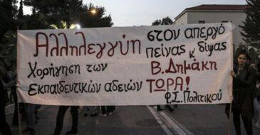 Πάτρα: Συγκέντρωση Αλληλεγγύης στον κρατούμενο φοιτητή Βασίλη Δημάκη