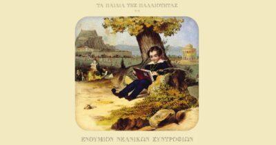 Ενθύμιον Νεανικών Συντροφιών - Νέος δίσκος από «Τα Παιδιά της Παλαιότητας»